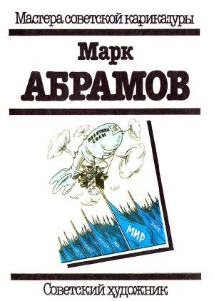 Марк Абрамов