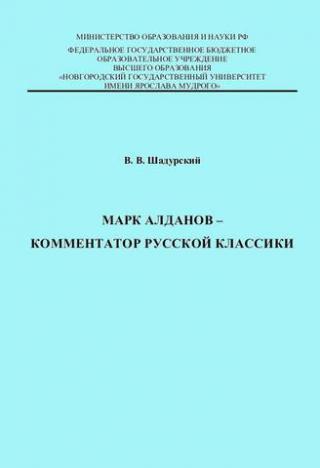 Марк Алданов - комментатор русской классики