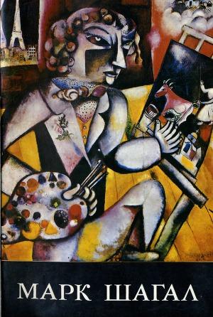 Марк Шагал. Альбом