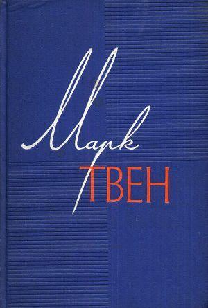 Марк Твен - Собрание сочинений в 12 томах-Позолоченный век