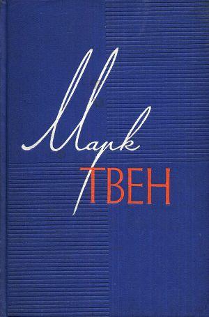 Марк Твен. Собрание сочинений в 12 томах. Том 1