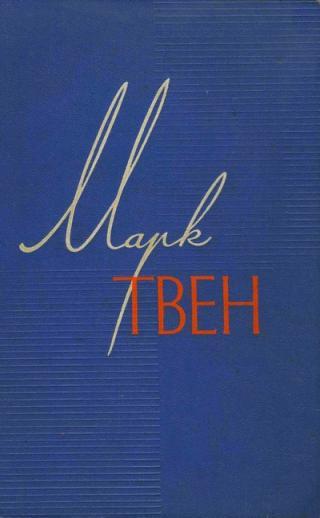 Марк Твен.Собрание сочинений в 12 томах.Том 6