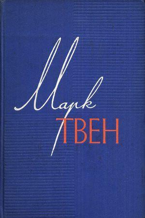 Марк Твен - Собрание сочинений в 12 томах-Том 7. Американский претендент.Том Сойер за границей. Простофиля Вильсон.