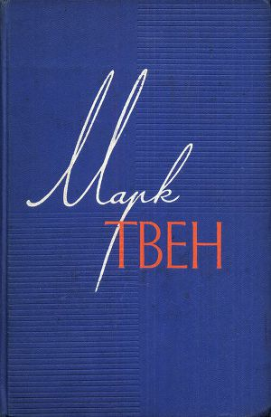 Марк Твен. Собрание сочинений в 12 томах. Том 8