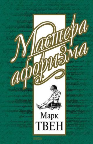 Марк Твен в России