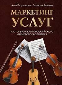 Маркетинг услуг. Настольная книга российского маркетолога практика