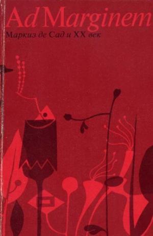 Маркиз де Сад и XX век (сборник)