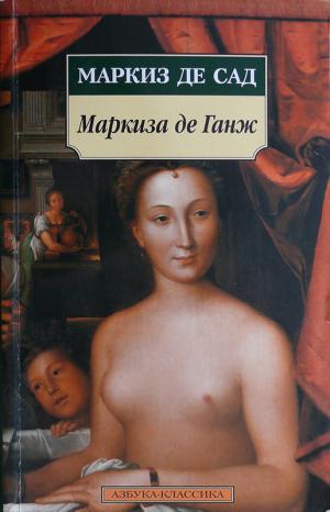 Маркиза де Ганж, или Несчастная судьба добродетели