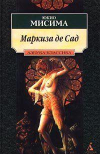 Маркиза де Сад