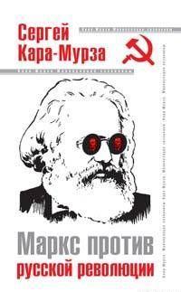 Маркс против русской революции