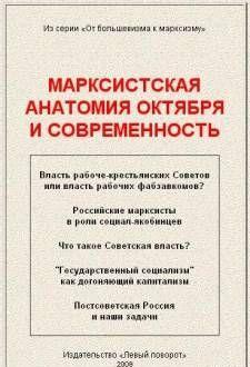 Марксистская анатомия октября и современность