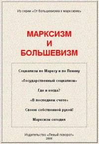 Марксизм и большевизм
