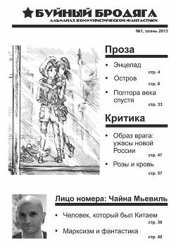 Марксизм и фантастика (СИ)