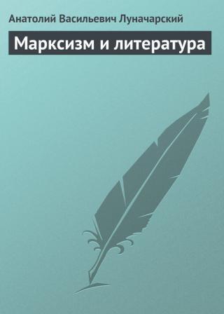 Марксизм и литература