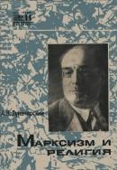 Марксизм и религия (Сборник статей)