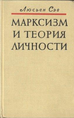 Марксизм и теория личности