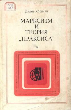 """Марксизм и теория """"праксиса"""""""