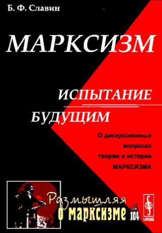 Марксизм: испытание будущим