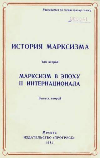Марксизм в эпоху II Интернационала. Выпуск второй