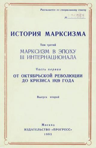 Марксизм в эпоху III Интернационала. Часть первая. От Октябрьской революции до кризиса 1929 года. Выпуск второй