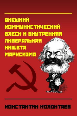 """""""Марксизм"""" (Внешний коммунистический блеск и внутренняя либеральная нищета марксизма)"""