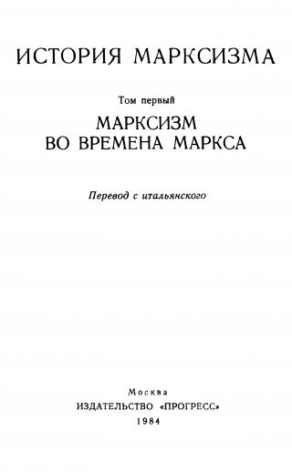 Марксизм во времена Маркса
