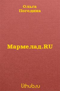 Мармелад.RU