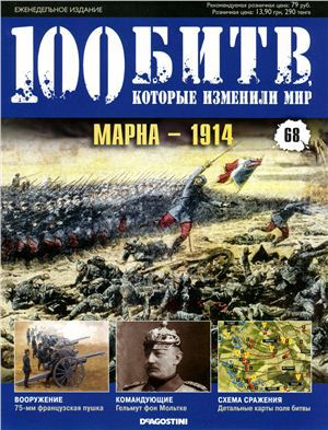 Марна - 1914