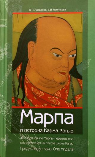 Марпа и история Карма Кагью: «Жизнеописание Марпы-переводчика» в историческом контексте школы Кагью