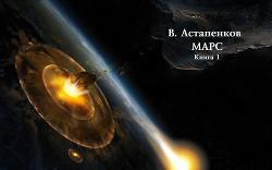Марс. Книга 1 (СИ)