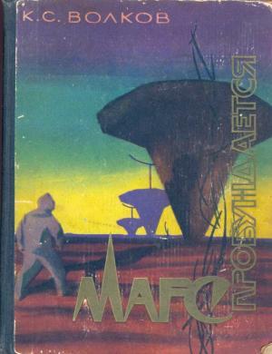 Марс пробуждается [1961 г.]
