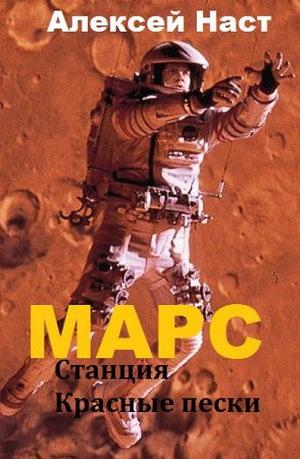 Марс. Станция Красные пески (СИ)
