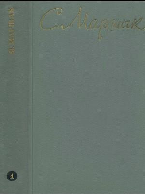 Маршак С.А. Собрание сочинений. Том 1