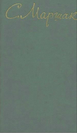 Маршак С.Я Собрание сочинений. Том 6
