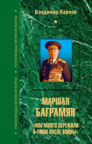 Маршал Баграмян. «Мы много пережили в тиши после войны»