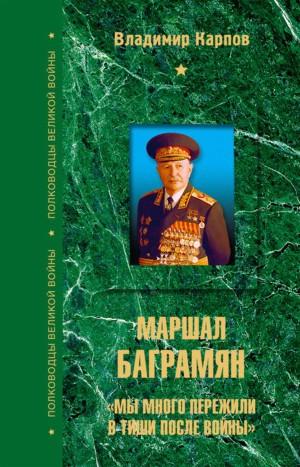 Маршал Баграмян. Мы много пережили в тиши после войны