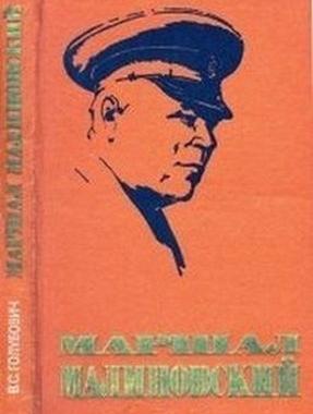 Маршал Малиновский