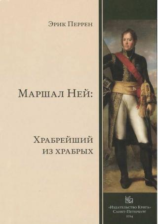 Маршал Ней