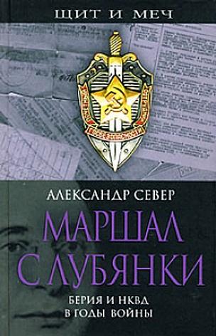 Маршал с Лубянки [Берия и НКВД в годы войны]
