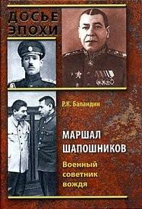 Маршал Шапошников. Военный советник вождя