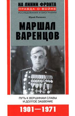 Маршал Варенцов. Путь к вершинам славы и долгое забвение