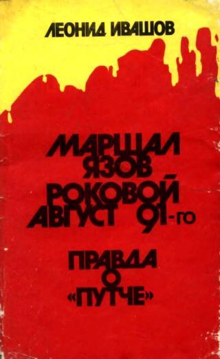 Маршал Язов (роковой август 91-го)