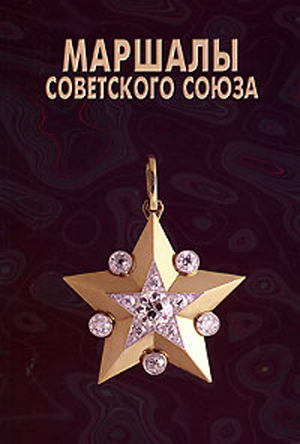 Маршалы Советского Союза. Личные дела рассказывают