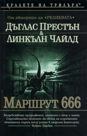 Маршрут 666