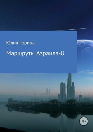 Маршруты Азраила-8 (СИ)