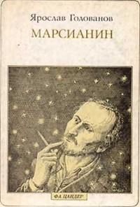 Марсианин (опыт биографии)