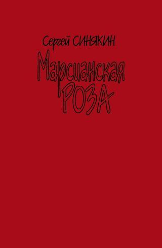 Марсианская роза [сборник]