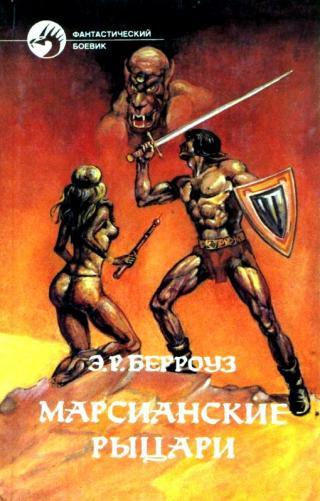 Марсианские рыцари. Романы