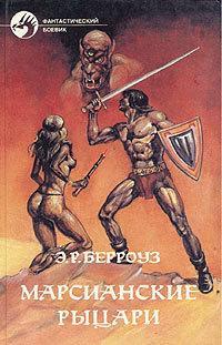 Марсианские рыцари (Сборник)