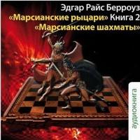 Марсианские шахматы